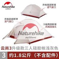 NH Naturehike 2019升級款 雲尚3 極限輕量 3人 露營帳篷 三人 20D-送原廠地墊 原廠正品