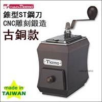 Tiamo 1257 頂級手搖磨豆機【古銅款-胡桃色】HG6125WA