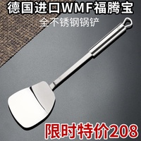 Germany Import WMF Chinese Style All Stainless Steel Spatula HIGH-TEMPERATURE Resistant Wok Spatula 1873596030