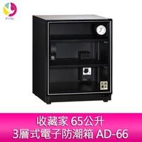 收藏家 65公升 3層式電子防潮箱 AD-66
