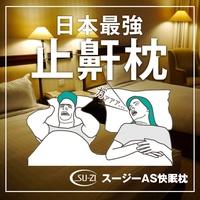【SU-ZI】AS 快眠止鼾枕