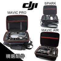 DJI 御 MAVIC Pro AIR SPARK 大疆 航拍機 無人機 空拍機 手提箱包 背包 收納包【AUT004】
