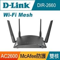 D-Link友訊 DIR-2660 AC2600 Wi-Fi Mesh 無線路由器