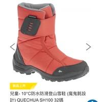 迪卡儂 -10度C 兒童防水防滑雪靴 32碼