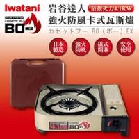 【日本Iwatani】岩谷超級BO-磁式戶外高火力瓦斯爐-日本製造(CB-AH-41)