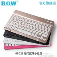 ipad鍵盤 BOW航世 新款ipad air2藍芽鍵盤 mini3/4小米平板蘋果pro9.7保護套 城市科技