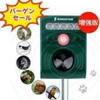 太陽能超音波驅狗器 驅貓器 含強力閃光/ 紅外線偵測 趕狗器 趕貓器 IP44防水