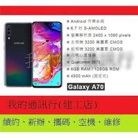 《我的通訊行》Samsung A70 全新未拆封*續約攜碼新辦手機更優惠*提供無卡分期服務