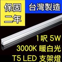 【築光坊】(保固兩年台灣製造) T5 LED 一體支架燈  1尺 5W 3000K暖白光層板燈 免燈座非T5 8W 黃光