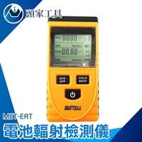 電磁波測量儀檢測家電 電力系統  家電/基地台都可測電磁場  MET-ERT