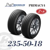 米其林 PRIMACY 4 235/50/18 二入組 安靜舒適輪胎