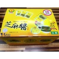 現貨/當天寄送【義香】芝麻醬包40g*60包