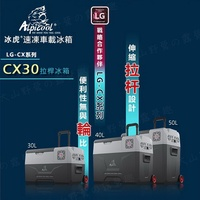 【露營趣】公司貨享保固 艾凱 Alpic Air CX30 拉桿冰箱 30L 行動冰箱 車用冰箱 車載冰箱 電冰箱急凍-20度 可參考WAECO