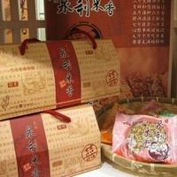 基隆泉利米香6入綜合禮盒