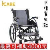 艾品 iCARE 全新系列/鋁合金/輕量收折型/照護輪椅/iC-200(廠商直送)