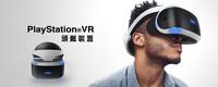 PS VR 頭戴裝置(CHU-ZVR1T)