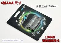 [鋰鐵鋰]  10440 磷酸鐵鋰電池 二顆售價 可替換 4號AAA電池