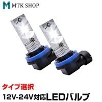 LED閥門6500K 800LM 30W(LED-10G)LED霧燈H7 H8 H11 HB3 HB4 PHILIPS LUMILEDS小費鋁合金鋁散熱錄用12V/24V支持 MTKSHOP