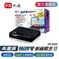 【贈HDMI線】大通HD高畫質 數位機上盒 HD-8000 預約錄影 電視盒 1080P 影音教主 【PX大通官方】