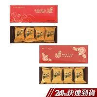 小潘 鳳梨酥/鳳凰酥 (12入/盒)(部分即期) 蝦皮24h 現貨