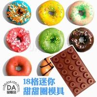 甜甜圈 造型製冰盒 冰塊盒 創意製冰格 冰塊盒 製冰格 大容量 食品級矽膠 冰磚盒(V50-2028)