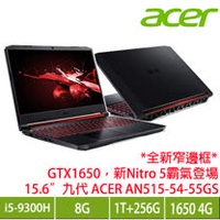 acer AN515-54-55GS 戰魂黑 宏碁窄邊框電競筆電/i5-9300H/GTX1650 4GB/8G/1TB+256G PCIe/15.6吋FHD IPS/W10