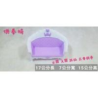 【Na🇹🇭泰國佛牌】佛牌椅  供奉椅  💫狐仙 大靈 女靈 姐姐牌 古曼供奉
