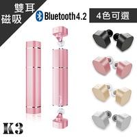 [首購禮] NAMO經典時尚 精美口紅造型磁吸藍牙耳機 K3藍牙耳機 贈磁吸充電收納盒(隨機出貨)