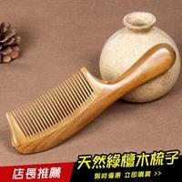天然綠檀木梳子玉檀香木梳防靜電刻字大齒家用脫發按摩卷發梳
