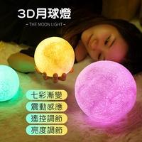 13cm 3D月球燈 遙控月亮燈 LED床頭 裝飾 小夜燈 情人節 聖誕節交換禮物 生日禮物許願燈原色淨白版