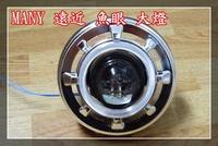 【炬霸科技】MANY 110 110 H11 近 遠 燈 魚眼 大燈 電磁閥 LED HID COB 光圈 CCFL