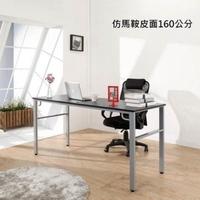 (全館免運)160公分穩重馬鞍皮工作桌 電腦桌 書桌 辦公桌 可搭配80*60公分成L型