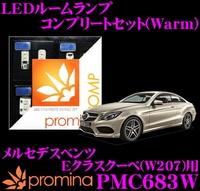 供promina COMP LED車內燈PMC683W梅賽德斯賓士E等級跑車(W207)使用的kompuritosettopurominakompu Warm(暖色派) Creer Online Shop