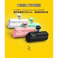 【依@線@潮@流】小巧便攜口袋充電寶直插無線3000毫安手機尾充應急移動電源