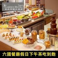 【電子票券】台北花園酒店六國餐廳假日自助式下午茶餐券