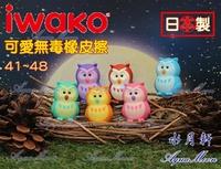 iwako 日本製 立體造型 無毒可愛 橡皮擦 41~48
