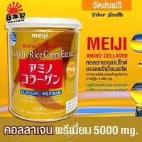 เมจิ อะมิโน สีทอง คอลลาเจนผง คอลลาเจน Meiji amino collagen Premium 200 g