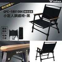 ├登山樂┤GoPace 山林者 小巨人鋼鐵椅 (櫸木椅鋁合金版) # GPC-18010BK