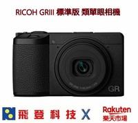 RICOH GRIII GR3 現貨 2400萬畫素 加送64G記憶卡 內建三軸四級防手震 觸控螢幕 含稅開發票公司貨