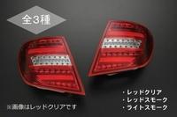 """""""全3色""""賓士S204 C等級旅行車(前期)全部LED尾燈左右安排W204/梅賽德斯賓士/梅塞德斯/後部/特別定做零件/尾燈/Mercedes Benz/Mercedes/Benz/MercedesBenz/清除/煙/C-Class/AMG revier"""