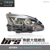 【brs光研社】HE-NI-015 Super Sentra 魚眼 大燈總成 Nissan 日產 DRL 雙功能 黑底款