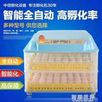 孵蛋器 中信全自動家用孵化機小型孵化器小雞孵蛋機雞蛋孵蛋器鳥蛋孵化箱 ATF 220V 智聯