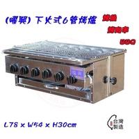 【蓋瑞A店】(曜興牌) 6管下火式烤爐/烤肉爐/BBQ爐/串燒爐/烤魚爐/香腸爐(桶裝/天然)