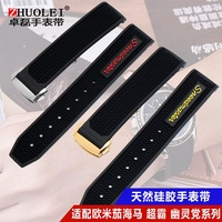 Sports Silicone Strap Substitute Omega Omega Hippocampus phantom Party Super 326