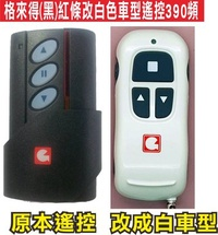 {遙控達人}格來得(黑)紅條改白色車型遙控390頻 格來得住家快速捲門發射器 造型白車型原廠遙控器 當高級鎖匙圈飾品吊飾