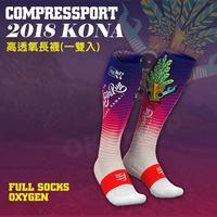(Best Buy)Compressport KONA 高透氧長襪 快乾 壓縮 馬拉松 路跑 健身 限定 機能襪 運動襪