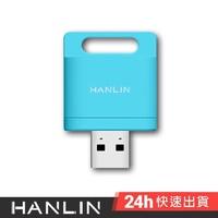 HANLIN-WIFITF-蘋果安卓手機擴充容量-wifi無線讀卡器(超強功能合一)
