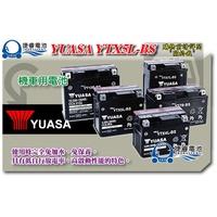 *捷睿電池*YUASA湯淺 湯淺機車電池YTX5L-BS同 GTX5L-BS 5號機車電池電瓶