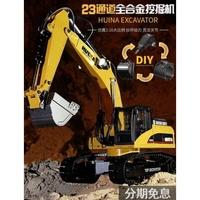 遙控挖掘機充電動合金液壓自卸工程車兒童玩具男孩禮物大號挖土機