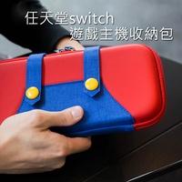 Nintendo switch 任天堂馬利歐收納包 switch主機保護收納包 造型收納包 手提 硬殼包 馬力歐 瑪莉歐